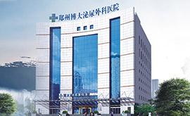 郑州博大泌尿外科医院1
